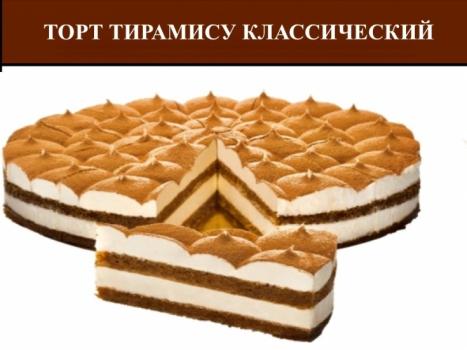 "Торт ""Тирамису классический"""